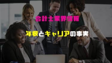 公認会計士のキャリア・年収とは?日米差から明らかにします。