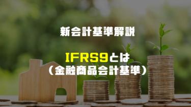 IFRS9 金融商品 日米とのGAAP差や改正点から学ぶ、わかりやすい概要と開示のポイント (IFRS7)