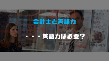 公認会計士に英語力は必要?国内系出身だが海外で働くことになった会計士が実態を解説