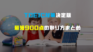 TOEIC対策:800~900点を目指す人が読むべき最短学習法