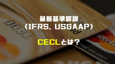 CECL(現在予想信用損失)で何が変わるのか。新会計基準(ASC326)での貸倒引当金の考え方と算定方法