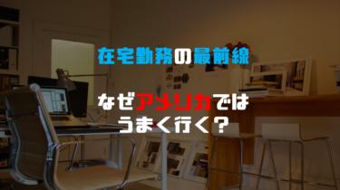 日本より進んでいる!アメリカのアカウンティングファームのリモートワーク最新事情。