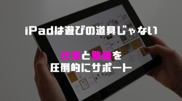 監査法人現役会計士のiPad活用方法