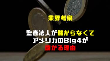 日本の監査法人が儲からない理由、アメリカのアカウンティングファームが儲かる理由