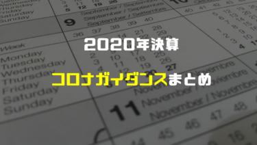 2020年3月決算開示期日一覧 各機関からの発表・対応のまとめ
