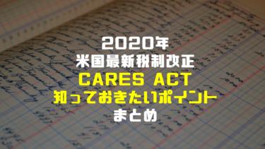 2020年米国税制改正 Cares Actとは。日本の決算上知っておくべきポイントまとめ